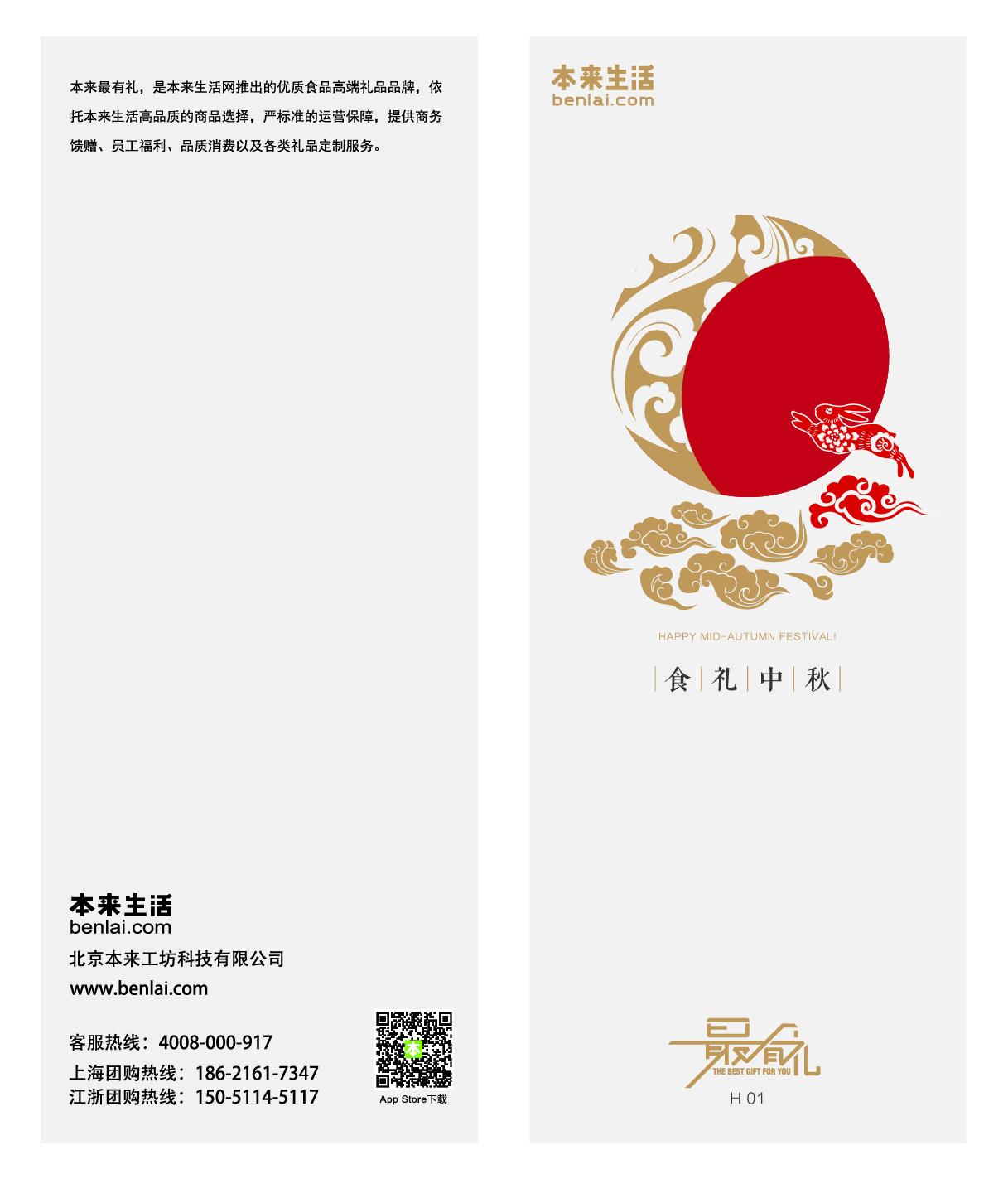 中秋华东-H01