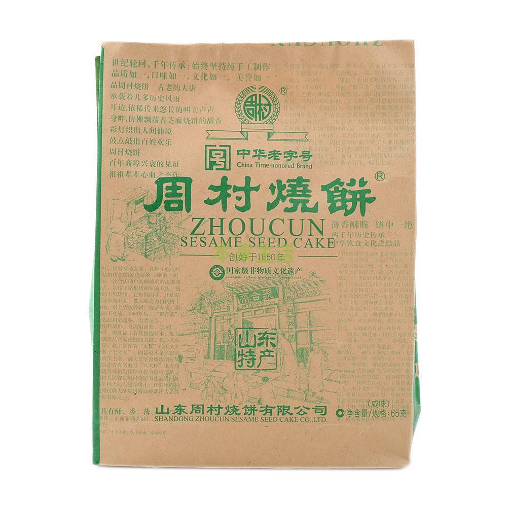 【周村烧饼牛皮纸袋(咸味)65g传统美食
