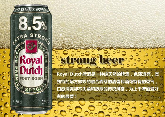 5度优质烈性啤酒 500ml*4【价格