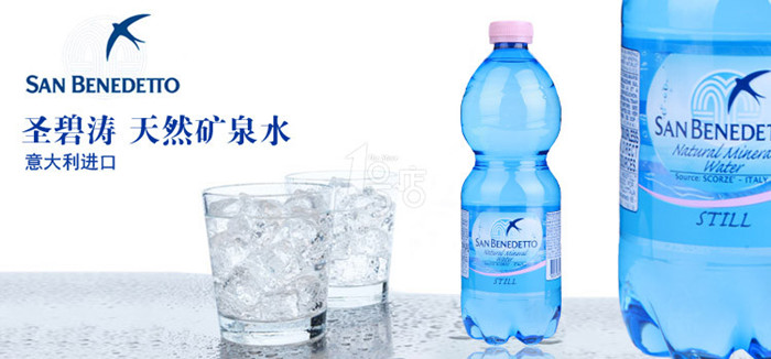 圣碧涛天然矿泉水
